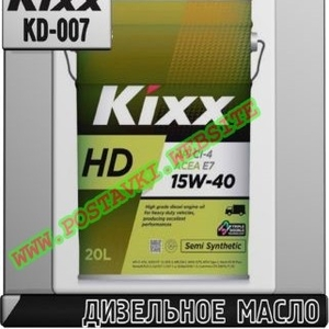 Дизельное моторное масло KIXX HD CI-4 Арт.: KD-007 (Купить в Нур-Султане/Астане)