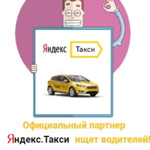 Водитель Taxi. Работа на собственном автомобиле.