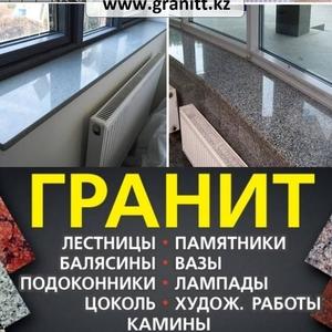 Изделия из натурального камня гранит в Алматы Казахстан
