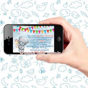 Электронные шакыру годик пригласительные,  приглашения (в Нур-Султане/Астане)