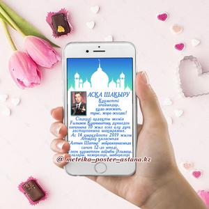 Электронные аска шакыру пригласительные,  приглашения (в Нур-Султане/Астане)