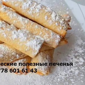 Диетические и полезные печенья, тел.87786016143