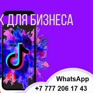 Продвижение  Tik-Tok для бизнеса в Казахстане