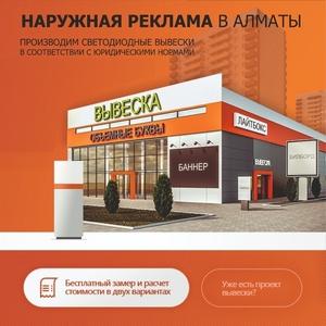 Наружная реклама в городе Алматы!