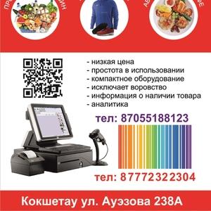 Оборудование для магазинов и супермаркетов
