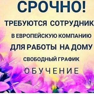 ТРЕБУЮТСЯ ДЕВУШКИ ДЛЯ РАБОТЫ!