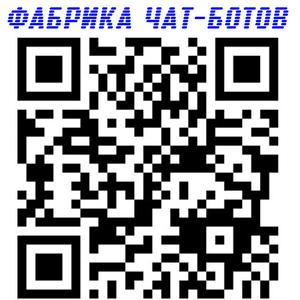 Разработка чат-бота в WhatsApp - для оптимизации и сокращения персонала.