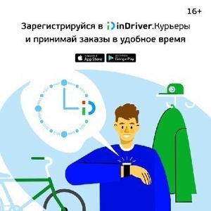 Требуются Курьеры в Компанию inDriver