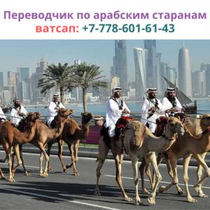 Окажу онлайн перевод на арабский язык,  ватсап:
