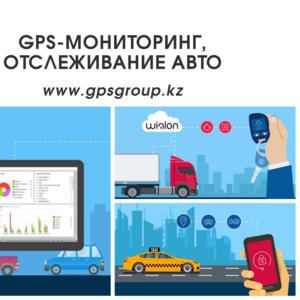 GPS-мониторинг,  Отслеживание авто.