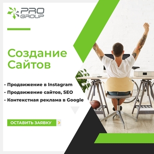 Продвижение SEO, Создание сайта,  Продвижение Instagram,  Реклама Google,