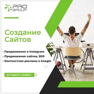 Создание сайта, Продвижение Instagram, Реклама Google, Продвижение SEO