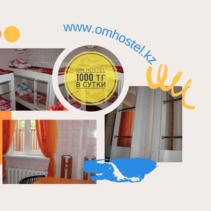 Om Hostel. Комфортное проживание в Алматы
