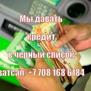 Предоставляем кредит на выгодных условиях без проблем