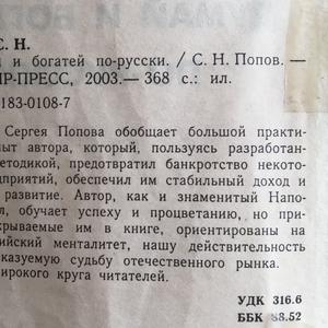 Продам книгу думай и богатей по русский.