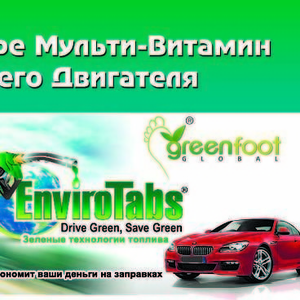 энвиро табс для экономии топлива