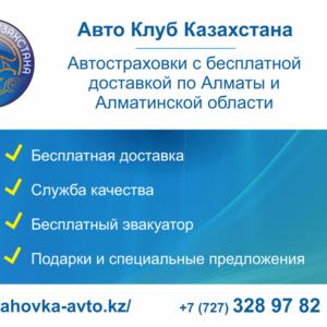 Автострахование в Алматы и области от Авто Клуба Казахстана