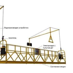 Строительная люлька ZPL-630
