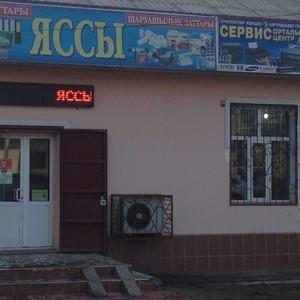 Магазин канцтоваров Яссы