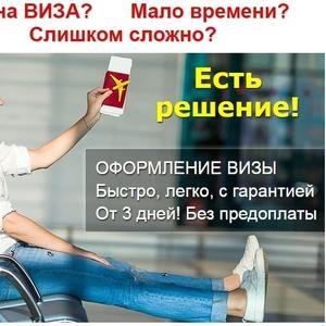 Предлагаем услуги по оформлению виз в Литву (Шенген)