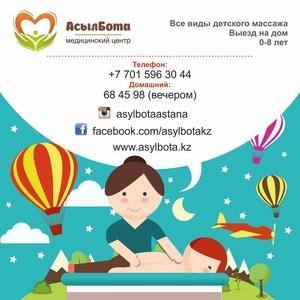 АсылБота-детский медицинский центр