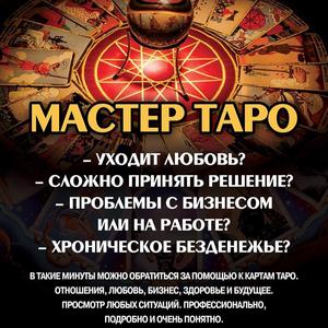 Потомственный  маг в Алматы