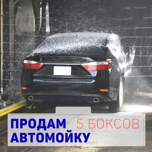 Продам АВТОМОЙКУ г. Нур-Султан