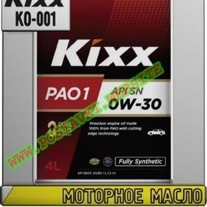 Моторное масло KIXX PAO 1 Арт.: KO-001 (Купить в Нур-Султане/Астане)