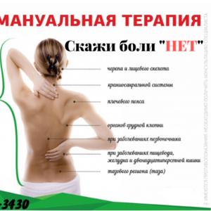 Лечение заболеваний позвоночника и других