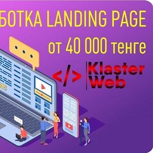 Создание и разработка сайтов в Алматы от web студия
