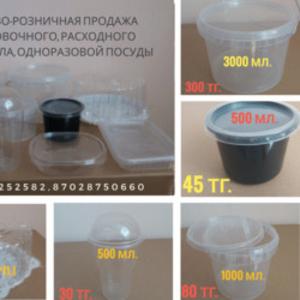 Оптово-розничная продажа упаковочного,  расходного материала,  одноразов