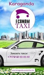Эконом такси Караганда